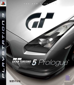 Gran Turismo Takes The Pole Position In UK